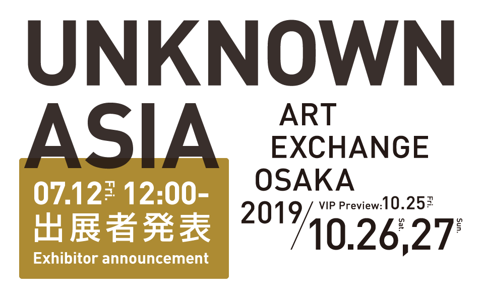 UNKNOWN ASIA ART Exchange Osaka 2019出展決定のお知らせ