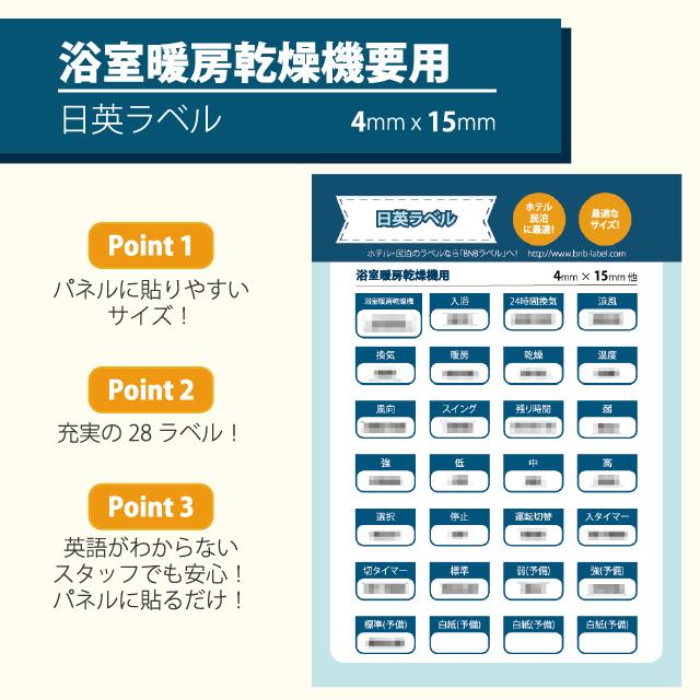 【浴室暖房乾燥機編】 家電や設備のパネル・スイッチ・リモコンを多言語対応しよう