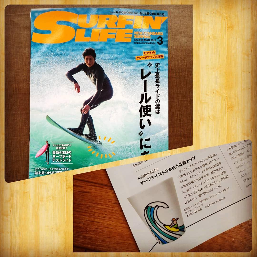 SURFIN'LIFE 3月号で商品が紹介されました。