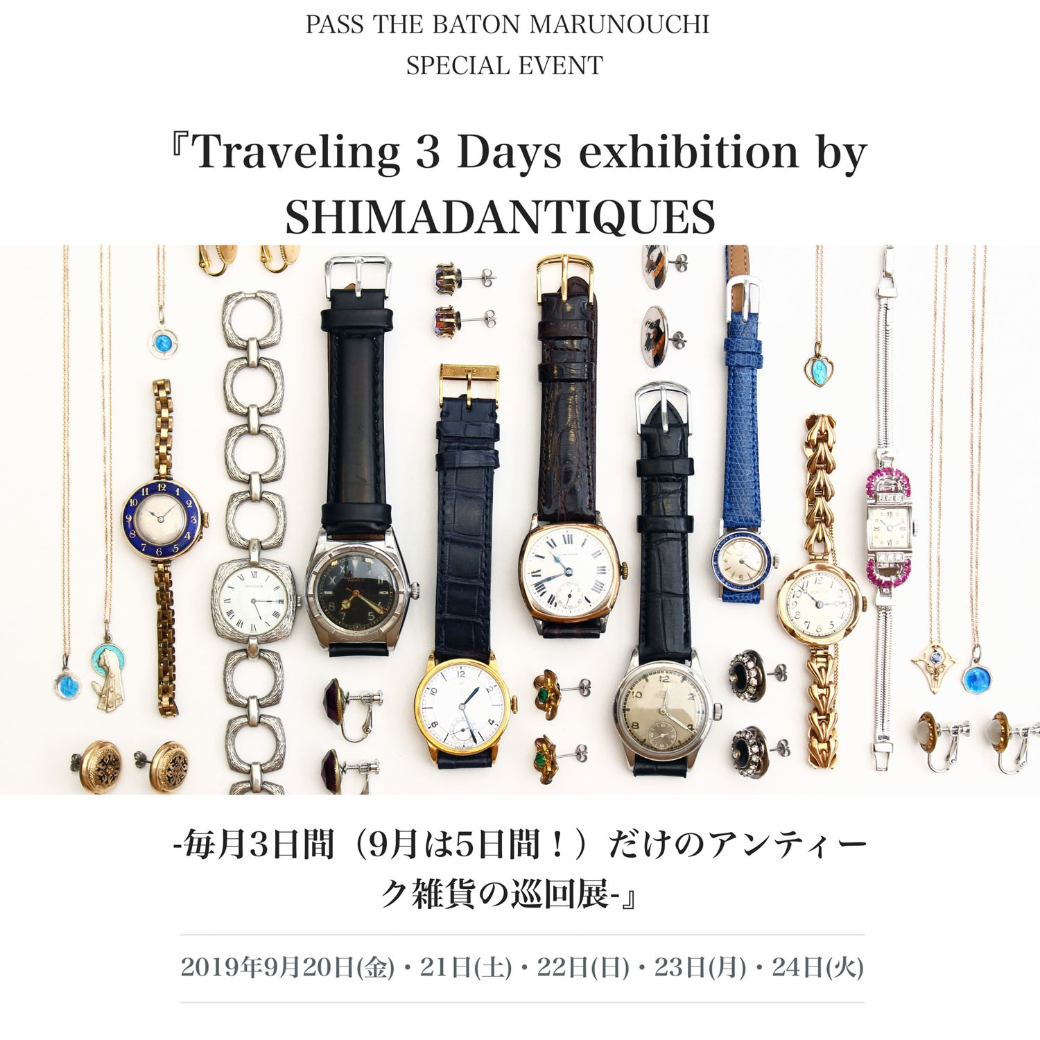 『Traveling 3 Days exhibition by SHIMADANTIQUES』