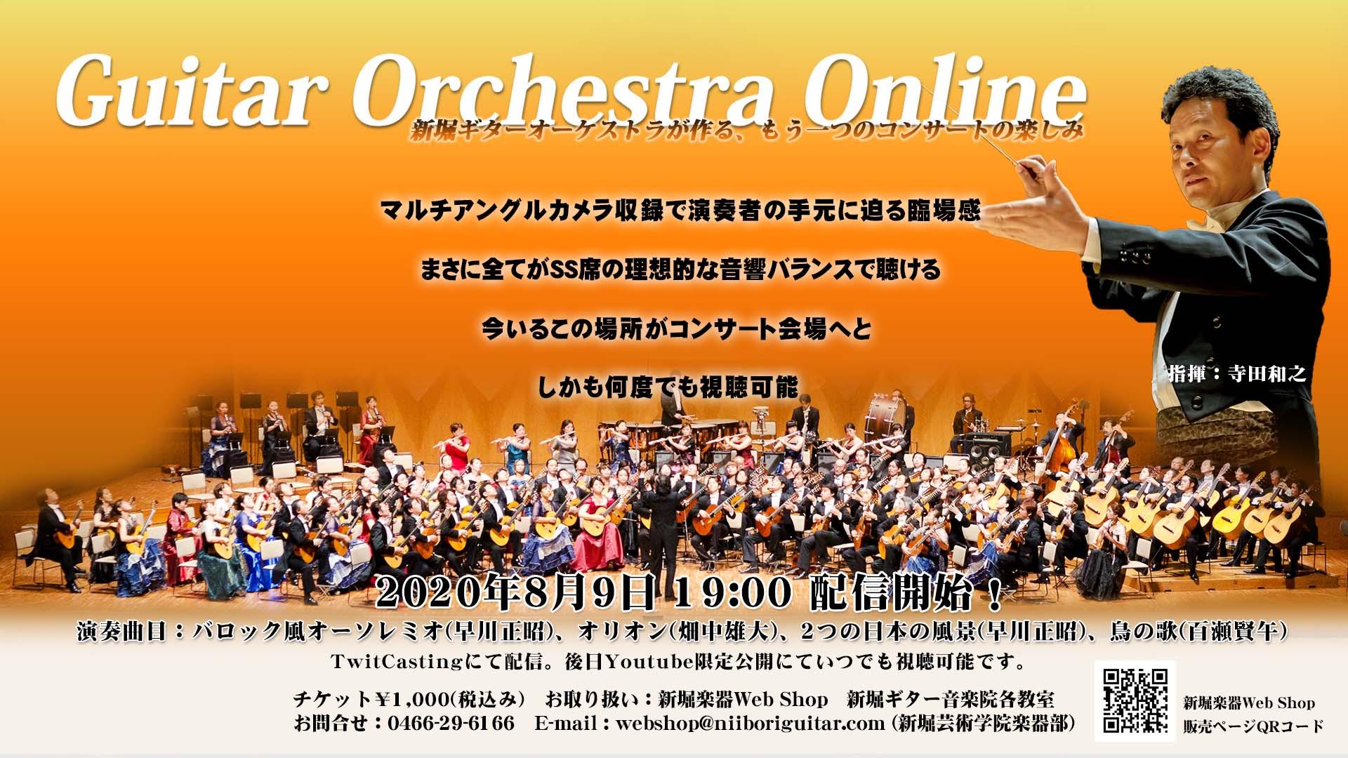 次回予告 2020年10月4日「Guitar Orchestra Online」コンサート