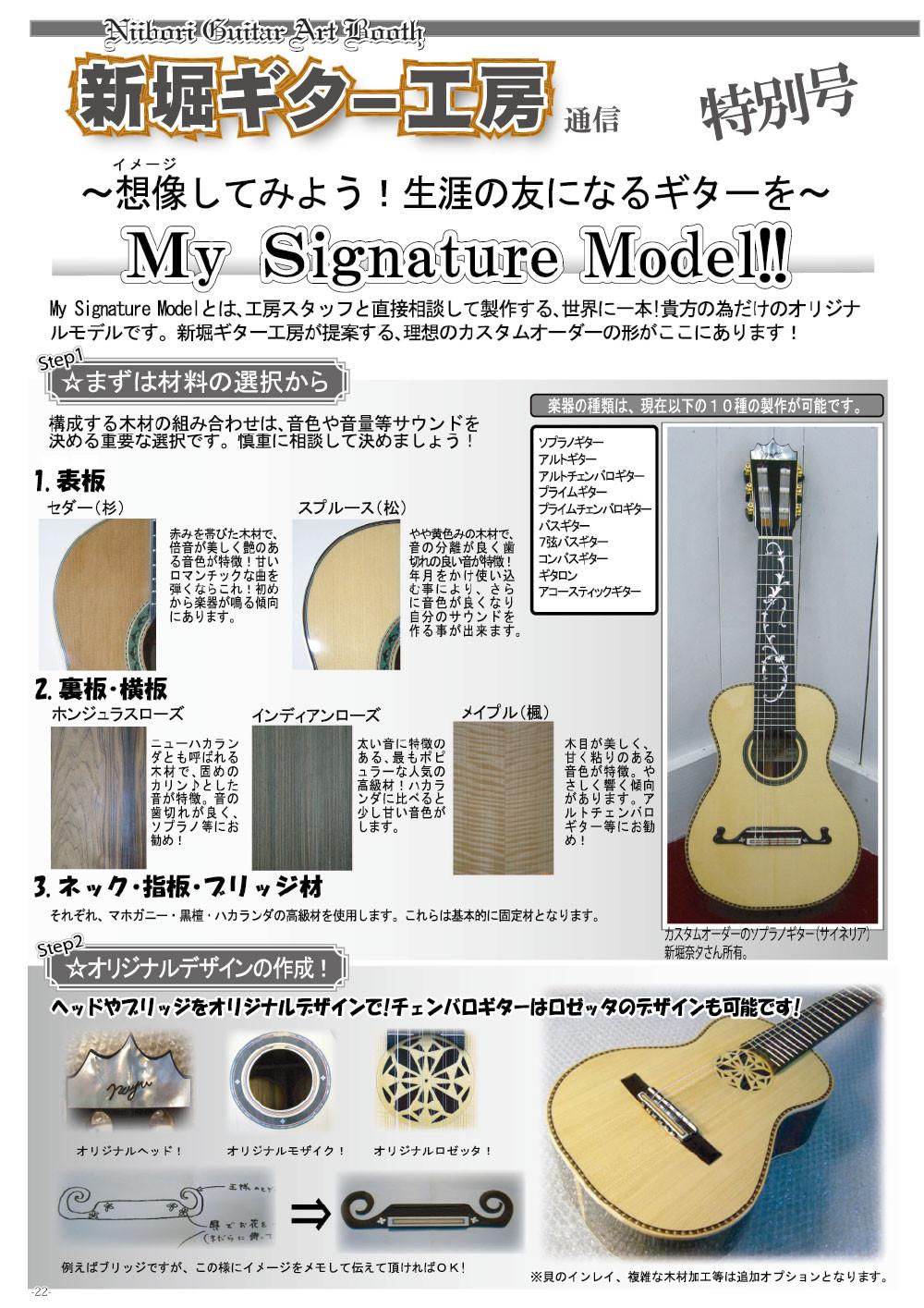 合奏用ギターカスタムオーダーメイドご紹介