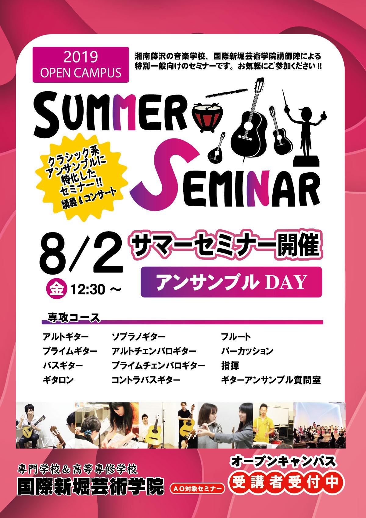 ギターのサマーセミナーへ行こう!!