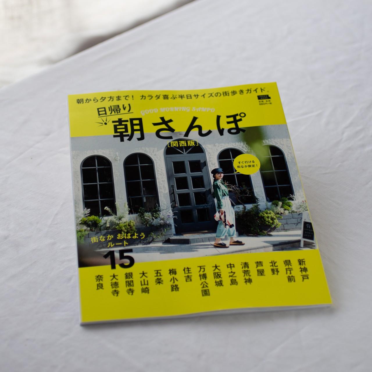 京阪神エルマガジン社ムック『日帰り 朝さんぽ』(5月31日発売)に掲載されました