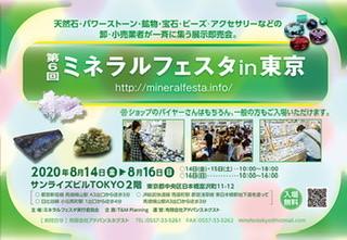 今日からミネラルフェスタin東京です!