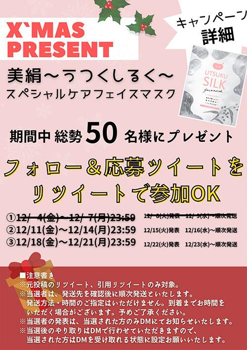 フェイシャルケアマスク クリスマスプレゼント企画【第2回】