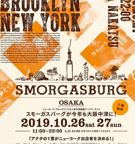 10/26(土) 27(日) スモーガスバーグ大阪に出店決定!!!!