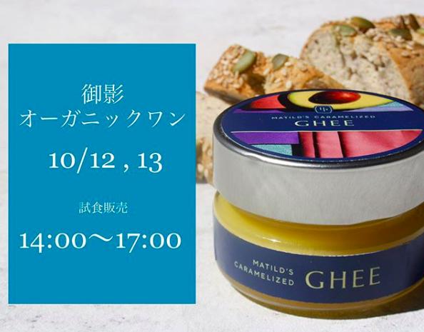 10/12,13 試食販売!!