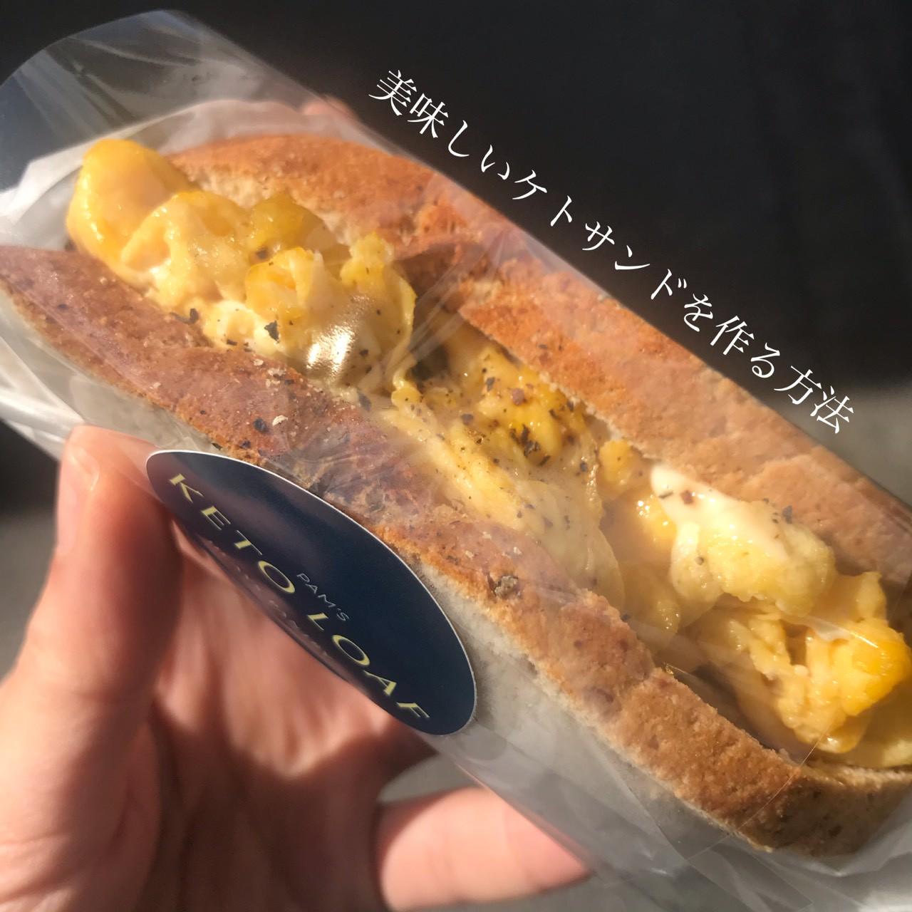 """美味しい""""ケトサンド""""を作る方法🥪"""