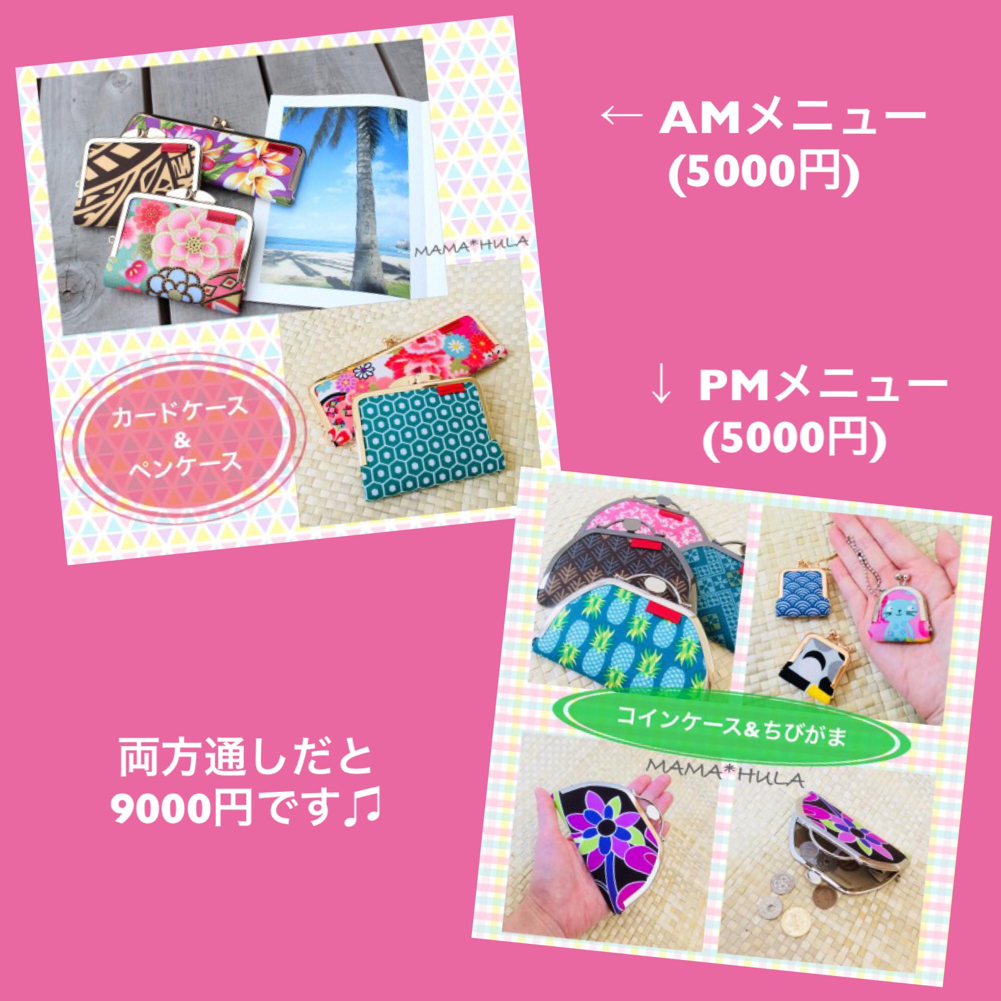 2018/6/9(土)縫わないがま口ワークショップ開催