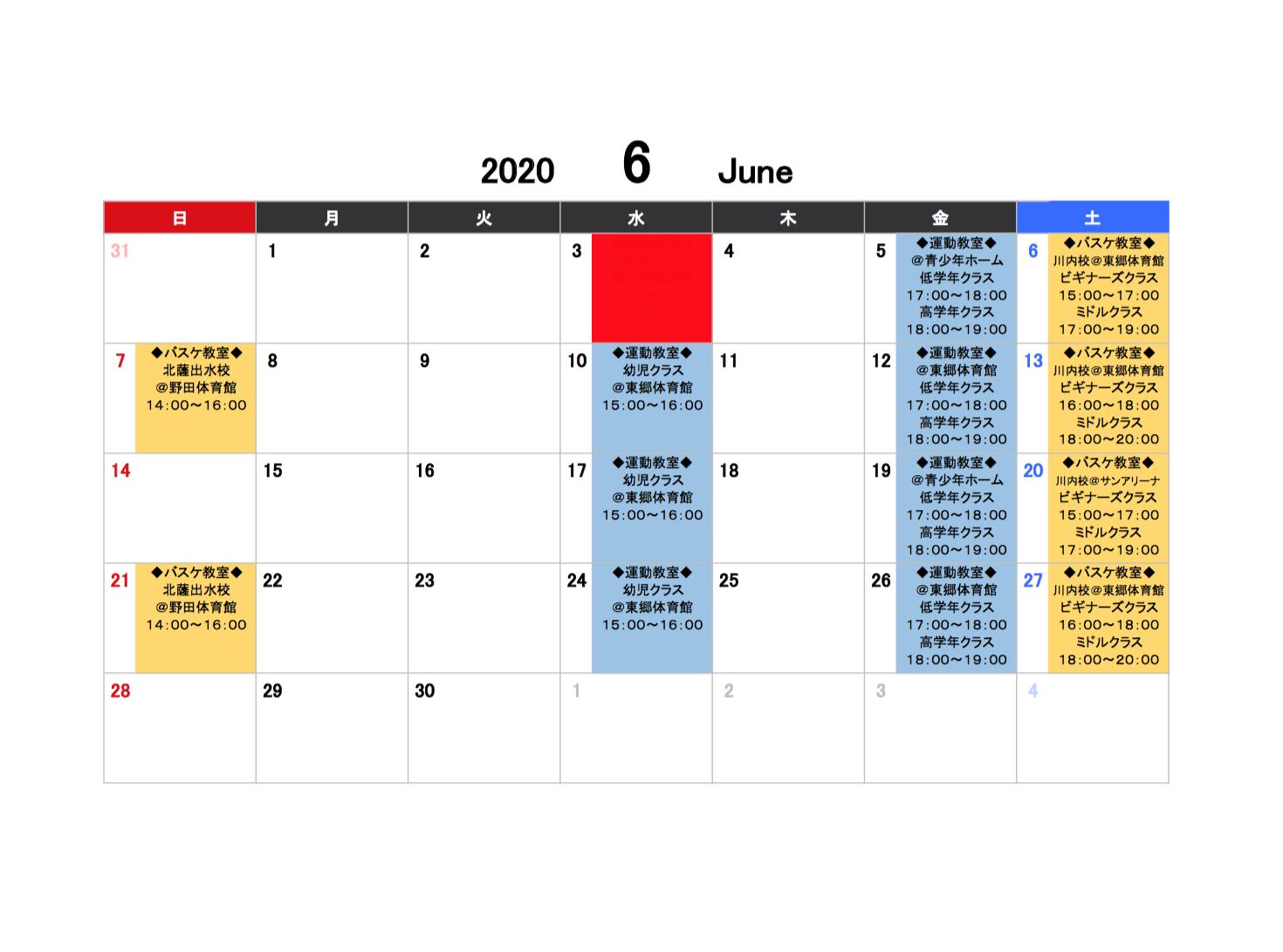 【6月のアカデミーの日程連絡します。】