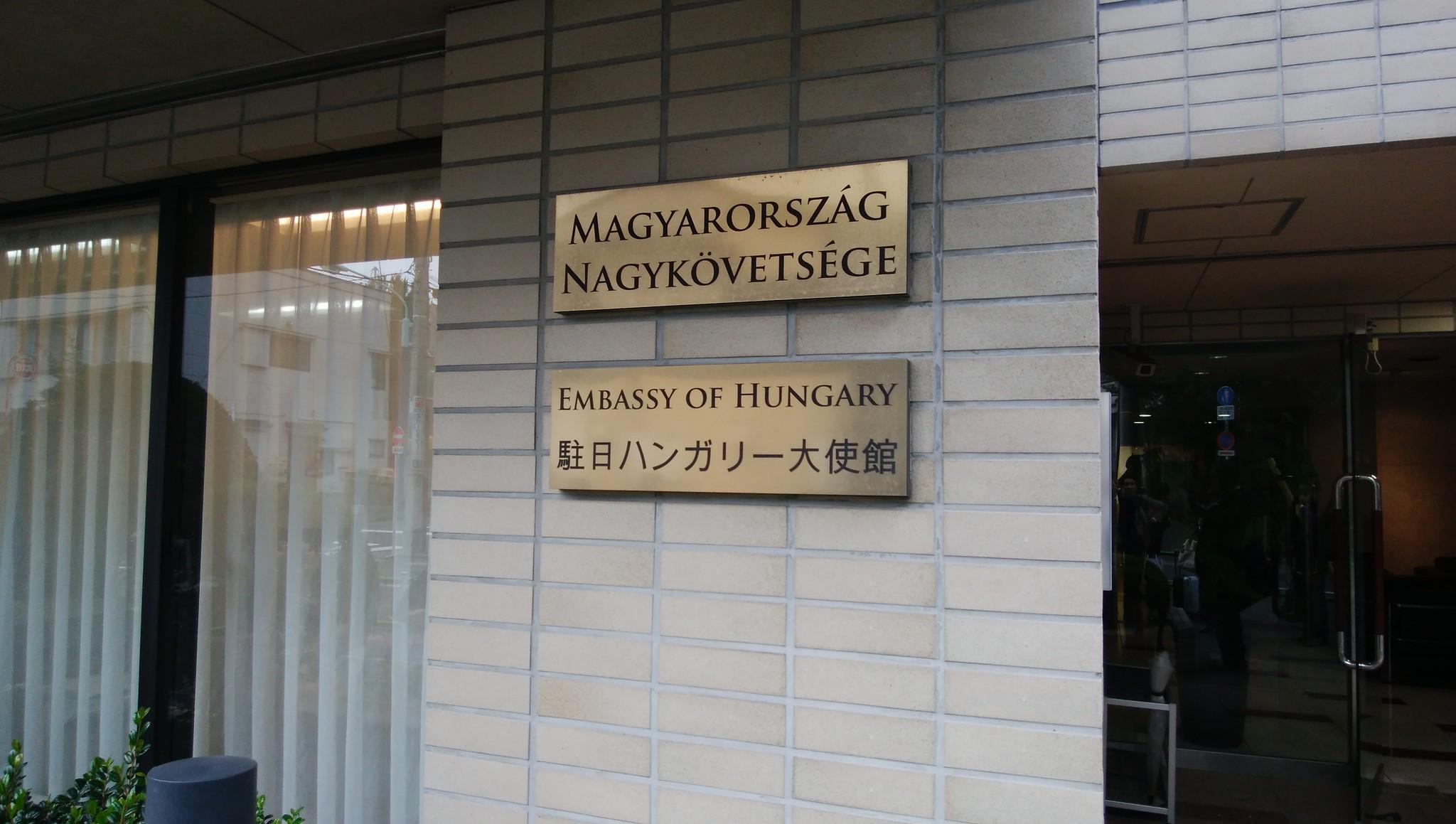 ハンガリー大使館