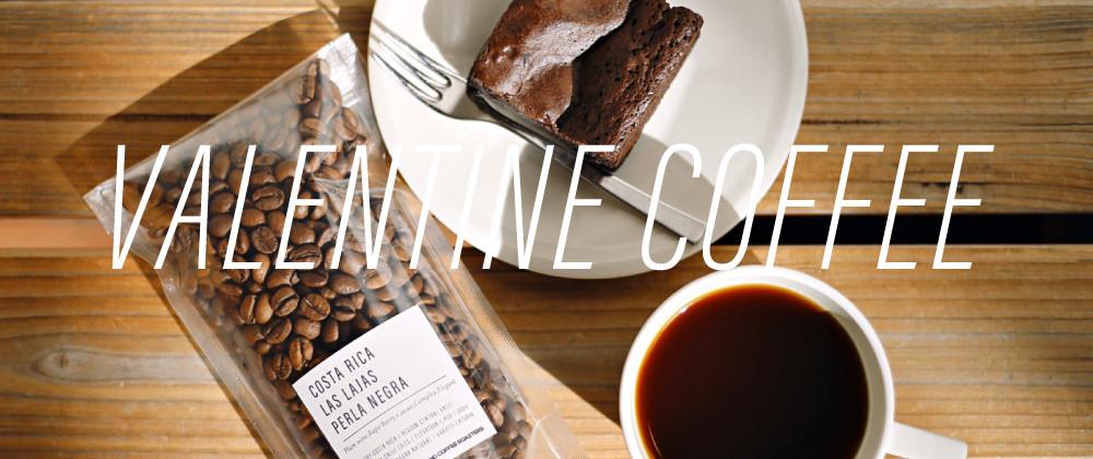 <VALENTINE COFFEE>今年もバレンタイン限定のスペシャルなコーヒーをご用意いたしました