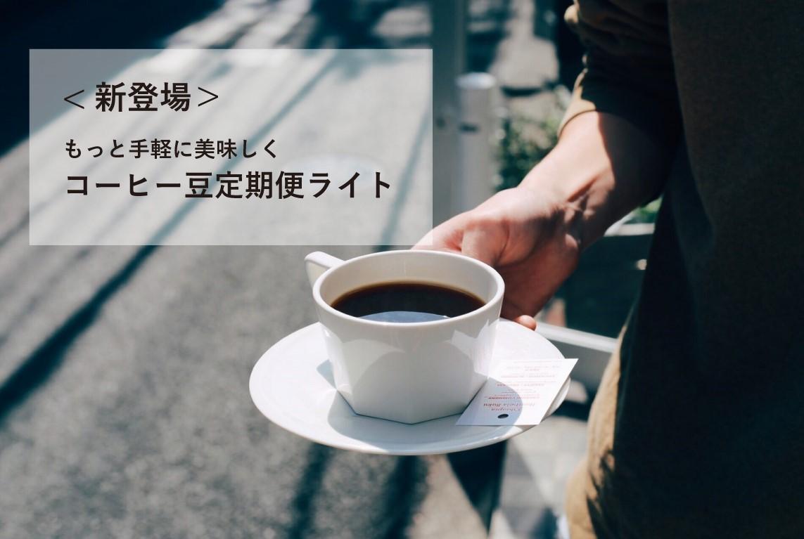 【新商品】定期便に新たなコースが登場!