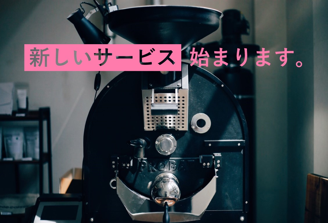 【LINE@】AND COFFEE ROASTERS新しいサービスを始めます。
