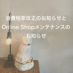 【消費税率改正に関する重要なお知らせ】(2019.9.26)