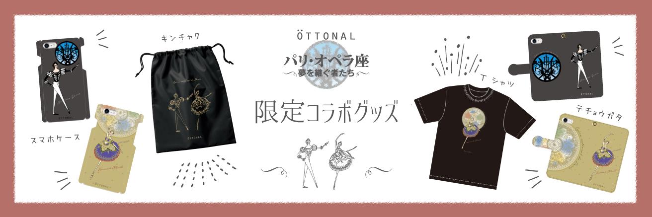 パリ・オペラ座〜夢を継ぐ者たち〜公開記念・限定コラボグッズ好評発売中!!