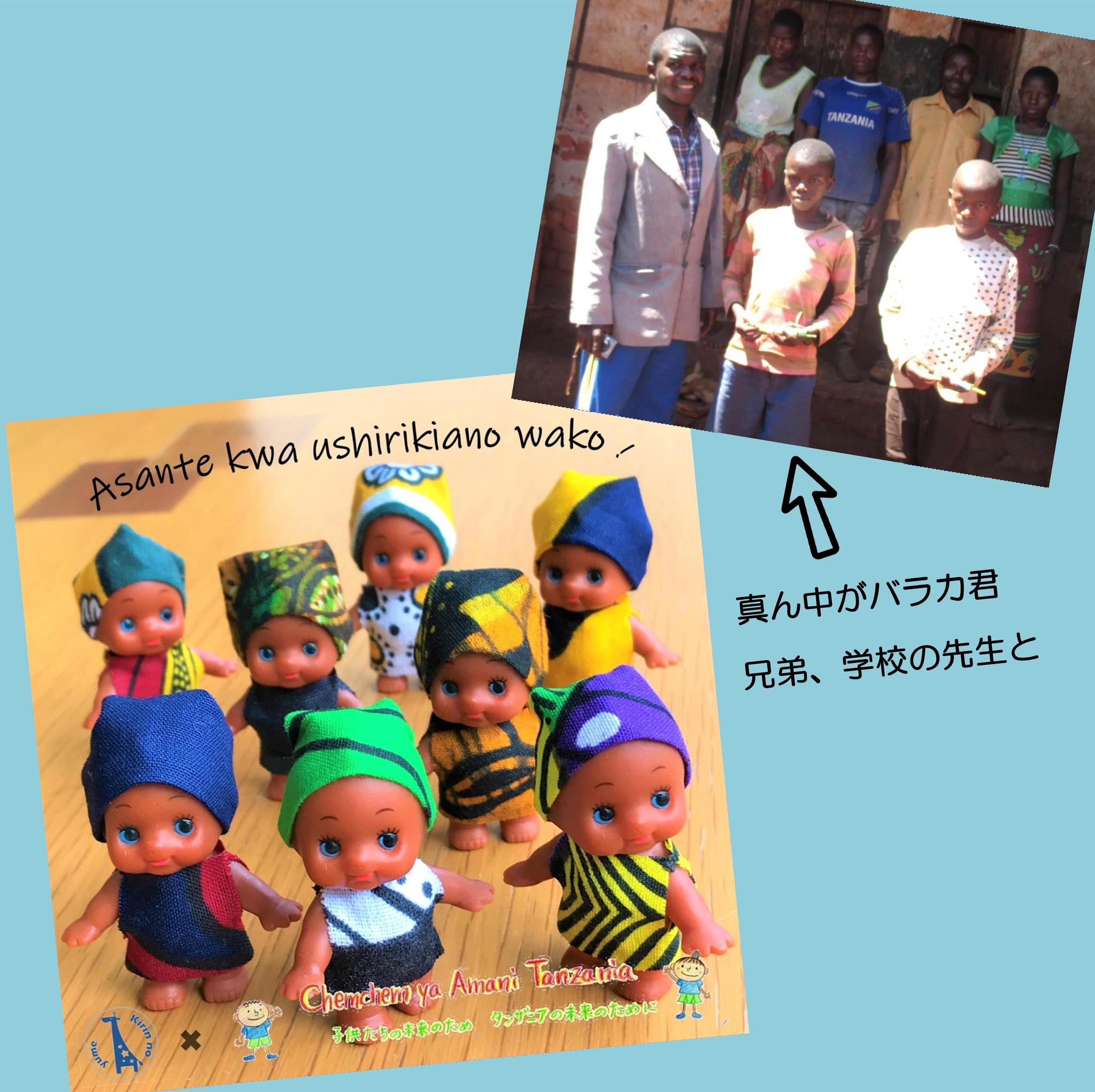 【NGOとのコラボ企画】タンザニアの子ども支援/未来を届ける愛のキューピッド