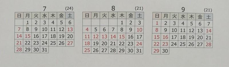 遊木舎ショールーム OPENカレンダー