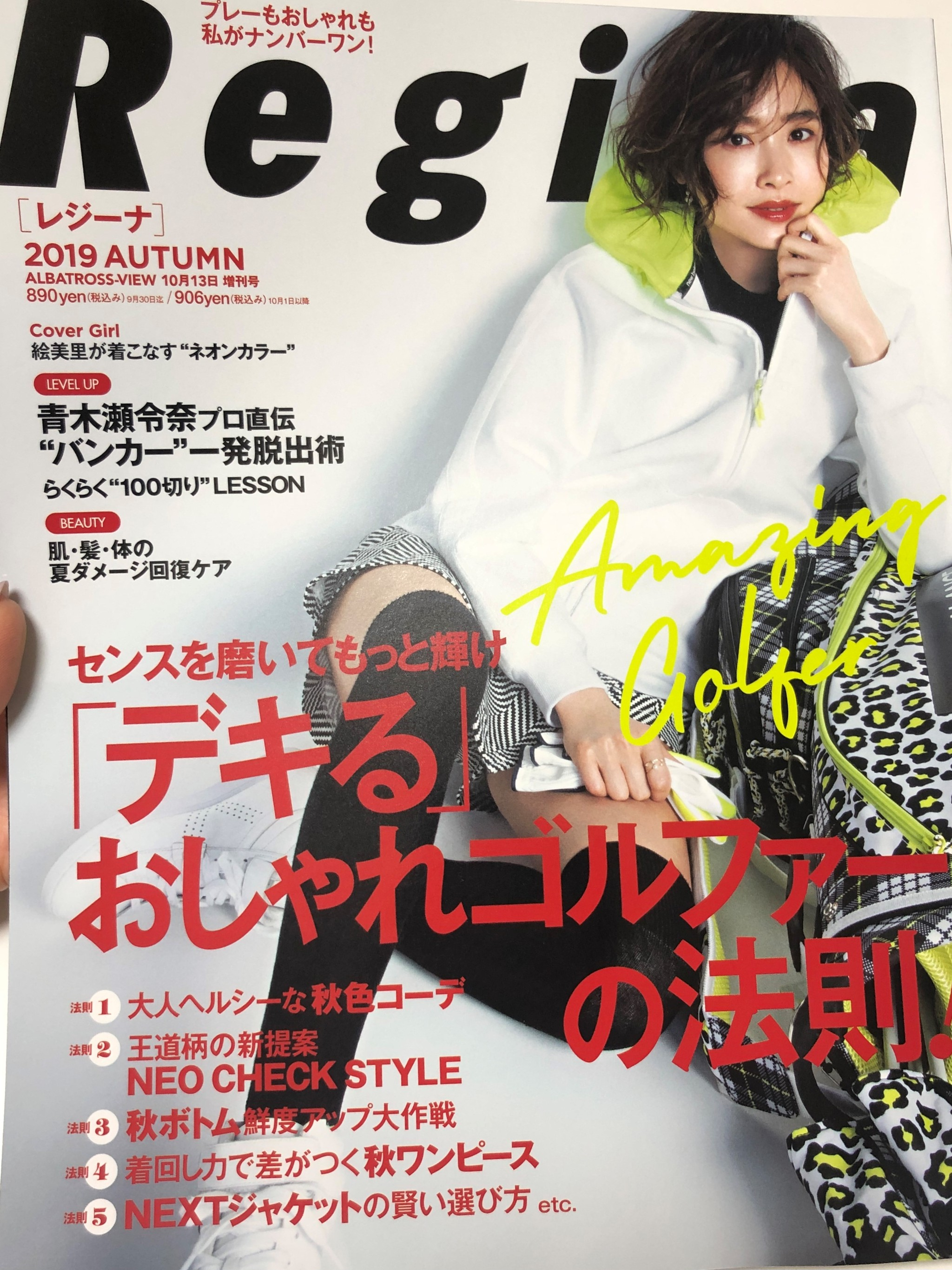 9月13日発売【Regina】にJ.JANEが掲載されました!