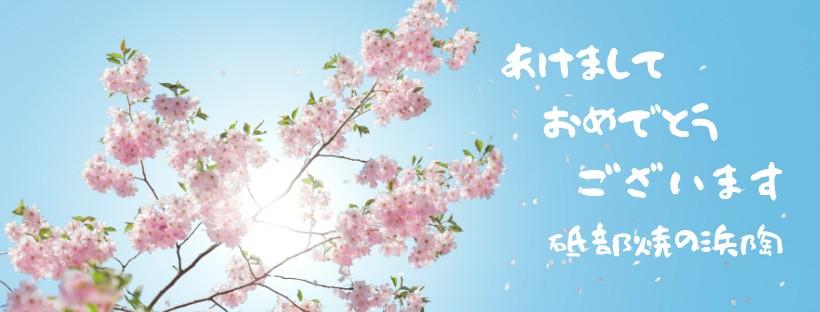 謹賀新年/砥部焼の浜陶