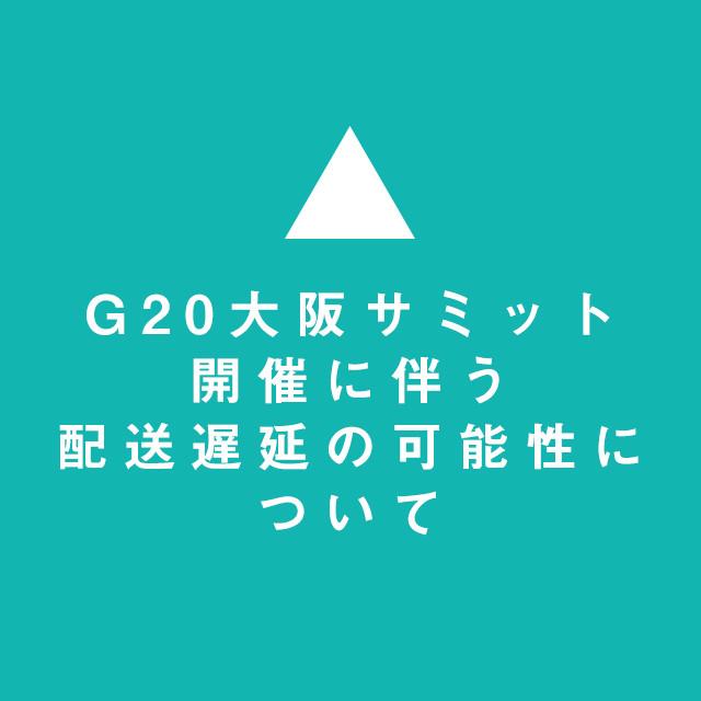 G20大阪サミット開催に伴う、配送遅延の可能性について