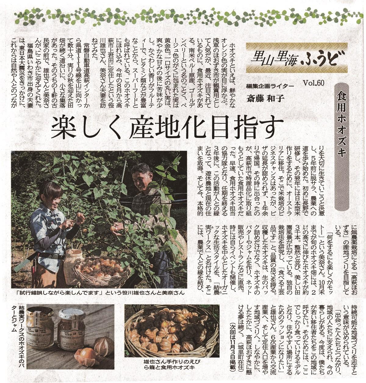【茨城新聞掲載10/20】「高萩ほおずき」が茨城新聞に掲載されました。