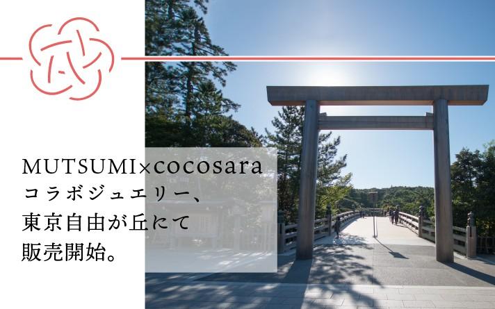 東京自由が丘にて販売開始します。