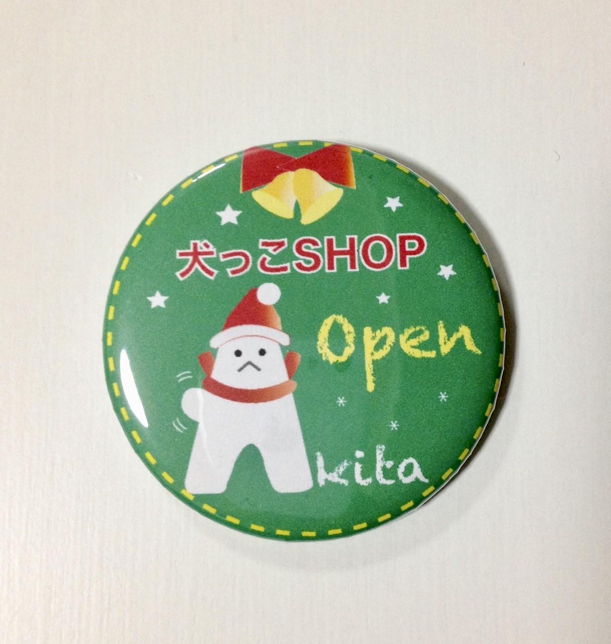 1000円(送料除く)以上のお買い上げで、オープン記念缶バッチプレゼント
