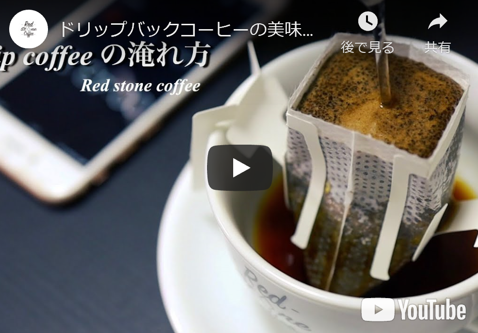 Youtube チャンネル Red Stone Coffee