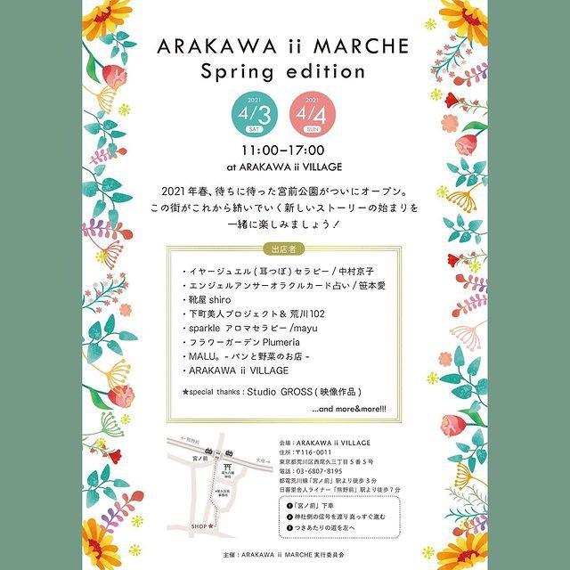 ARAKAWA ii VILLAGE \いよいよ今週末です/ アラカワイイマルシェ