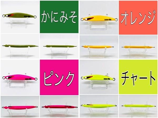 サマーキャンペーン商品追加! 刃ナノの限定カラーと各種ジグにスーパーパプキンカラーが登場!
