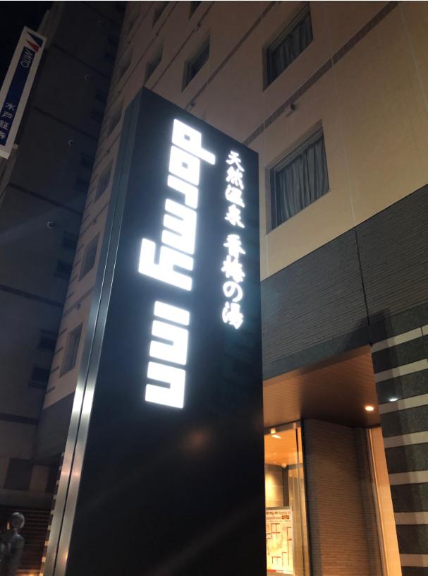 川崎に続く次のNEWオープンは? 黄門様のお膝元だ!!