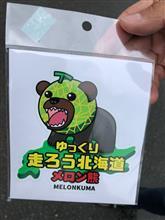東京人。北海道を自分のクルマで旅をする!〜北海道ツーリング編〜