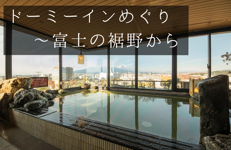 ドーミーインめぐり<5> 〜富士の裾野から