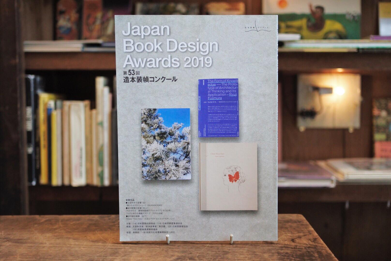 第53回造本装幀コンクールにて 東京都知事賞を受賞しました