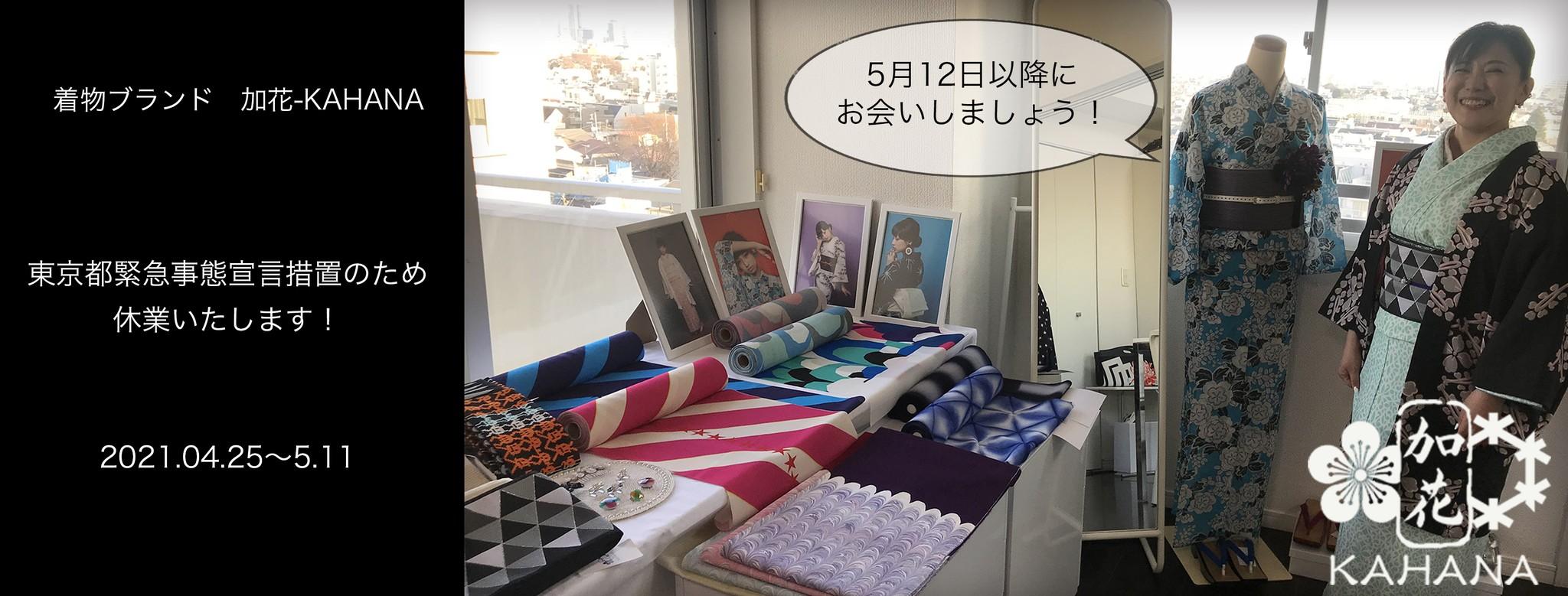 お知らせ:東京都の緊急事態宣言により休業いたします