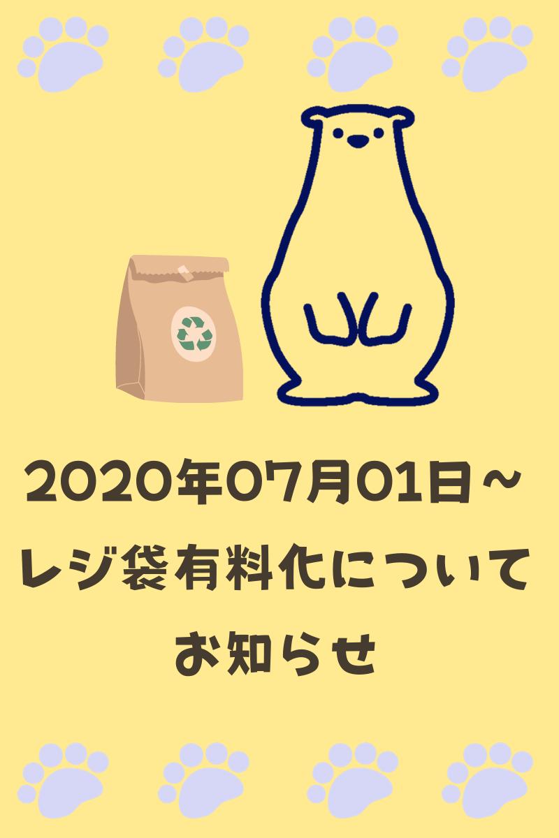 2020年07月01日よりレジ袋有料化についてのお知らせ