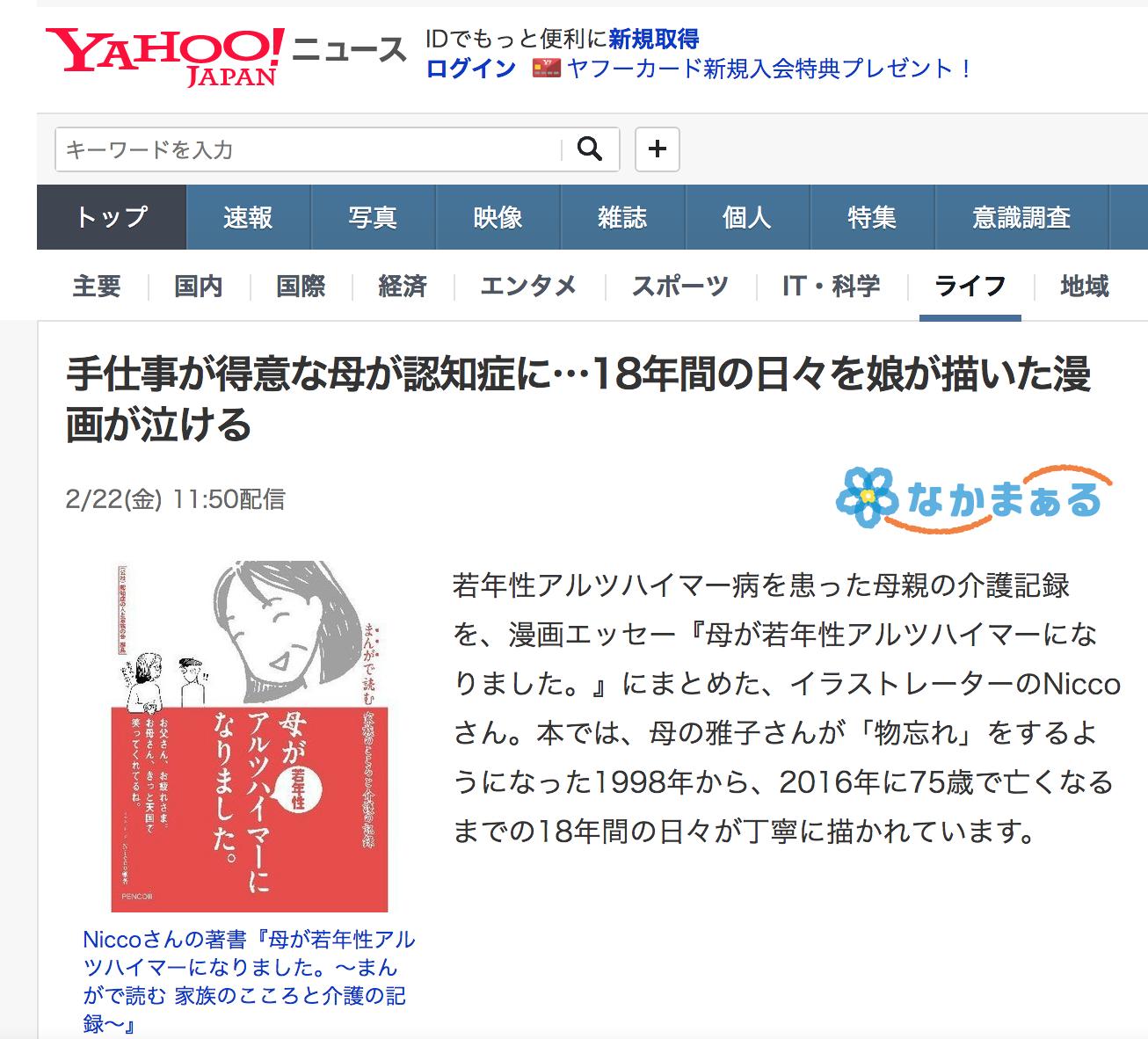 Yahoo!ニュースに取り上げられました!!『母が若年性アルツハイマーになりました』