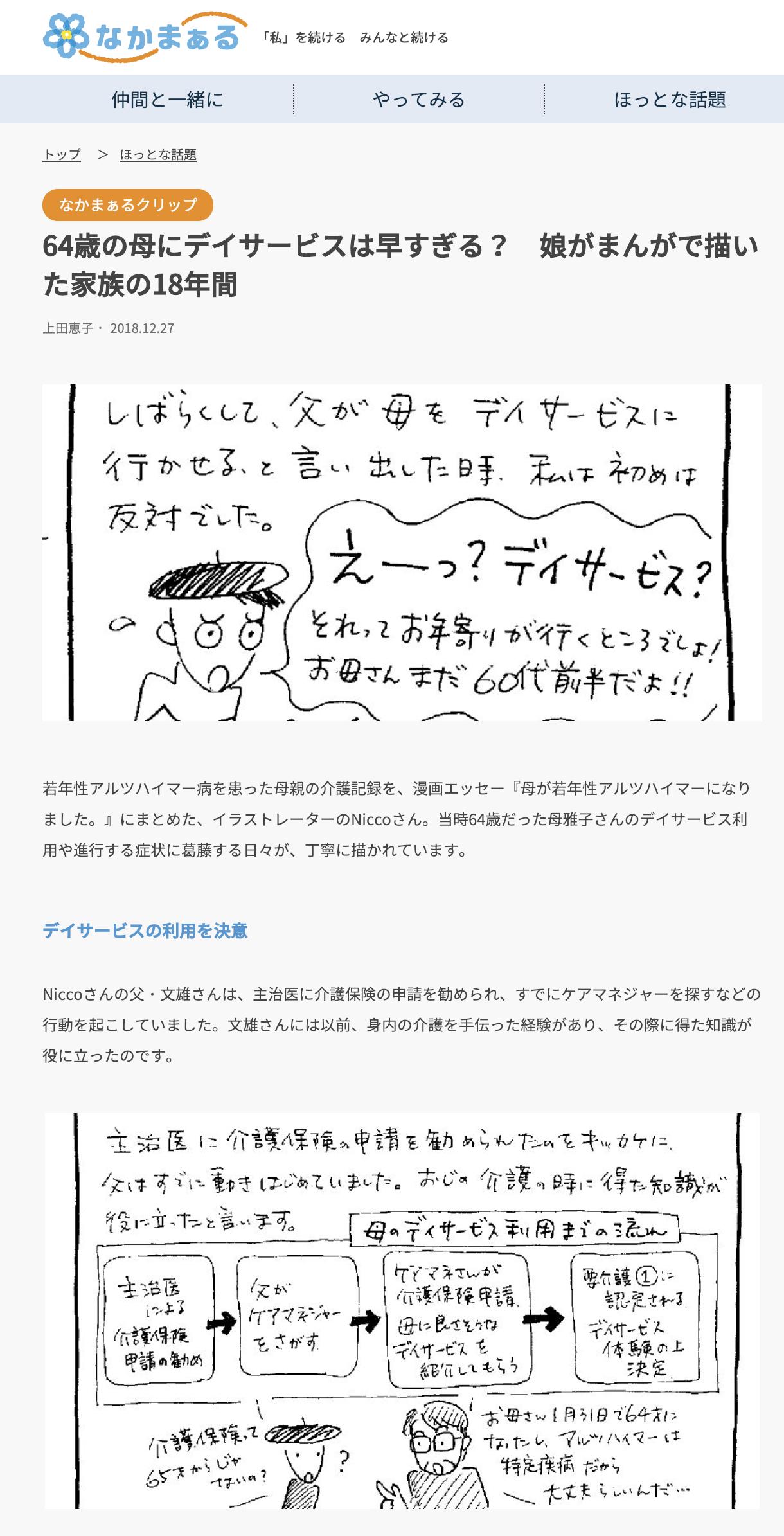 『母が若年性アルツハイマーになりました。』朝日新聞ウエブメディア「なかまぁる」連載2回目