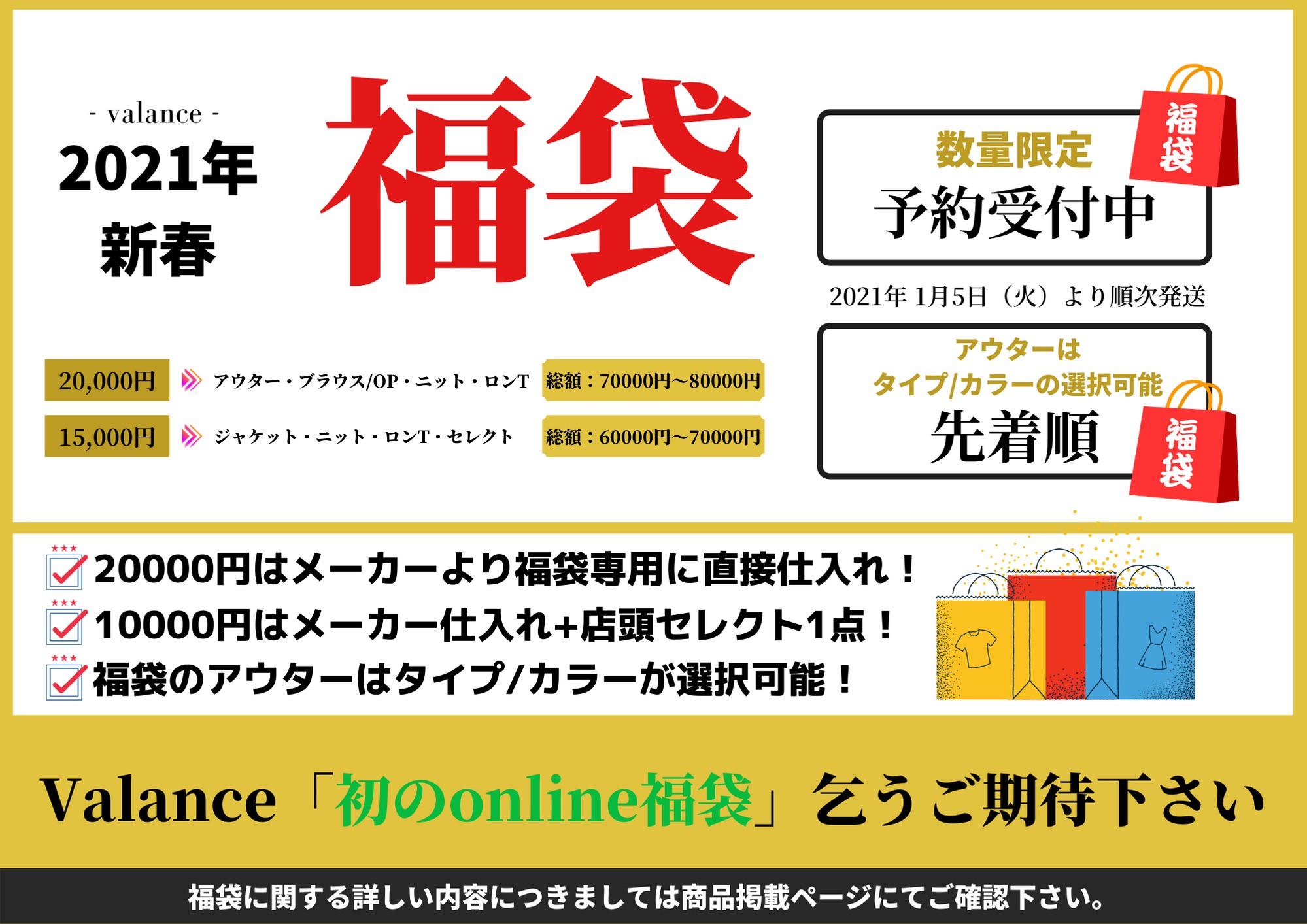 Valance 初のオンライン福袋2021 ②