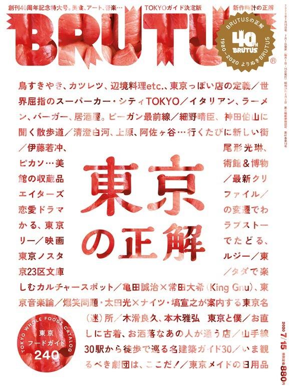 【掲載情報】2020年7月  BRUTUSの東京の正解
