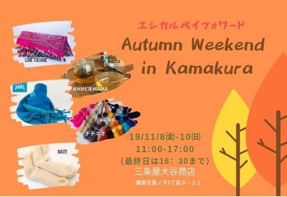 11月8~10日(日)鎌倉・秋のイベントに参加します!!