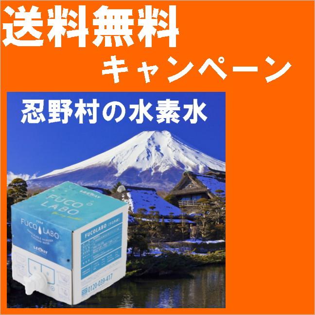 山梨県忍野野村の水素水 フコラボ (10L) 送料無料キャンペーン