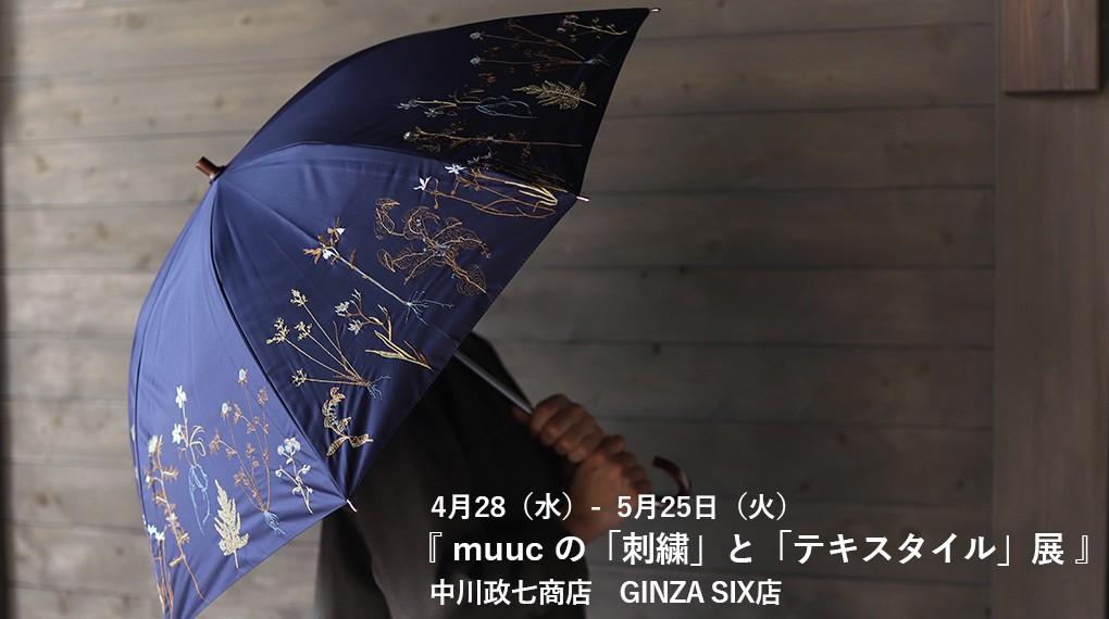 【4/28(水)~5/25(火)】中川政七商店 GINZA SIX店にて、POPUP SHOP ‼