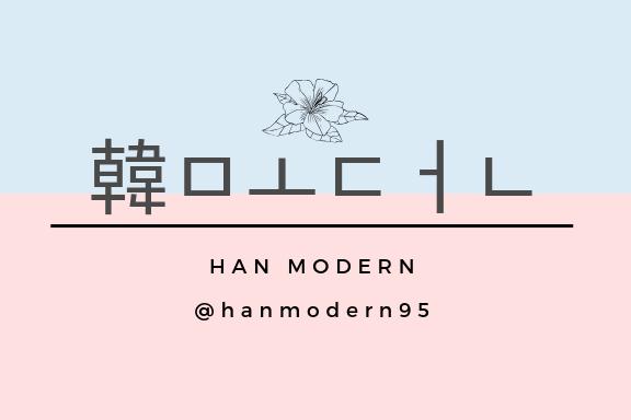 韓modernのインスタを始めました「@hanmodern95」