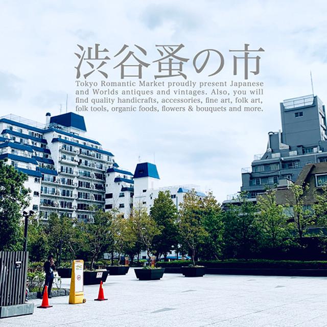渋谷蚤の市
