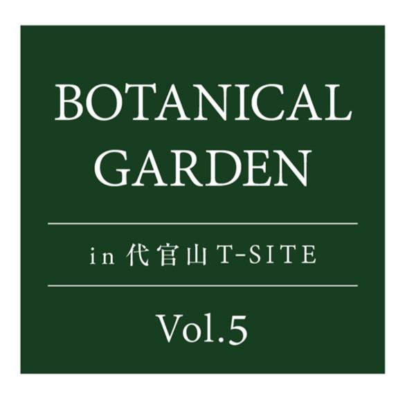 BOTANICAL GARDEN vol.5出店のお知らせ