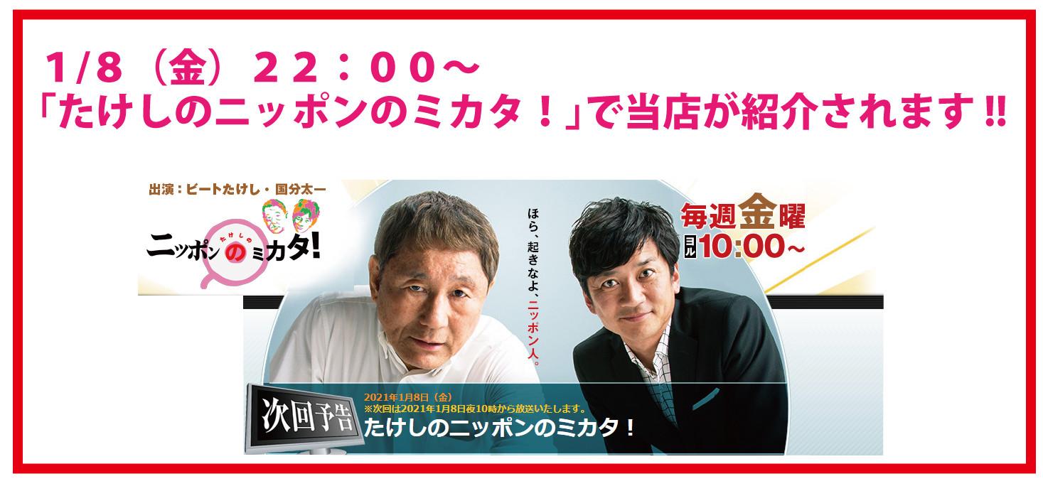 1月8日(金)22:00~ たけしのニッポンのミカタ!に当店が紹介されます!!