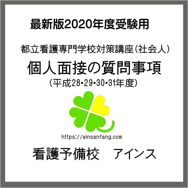 最新 令和2年度東京都立看護専門学校 社会人入試 2次面接試験 受験報告